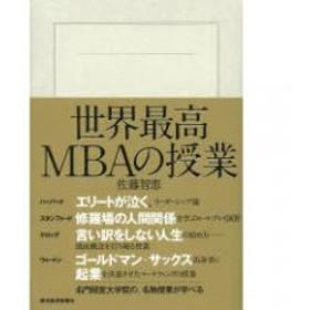 世界最高MBAの授業/佐藤智恵