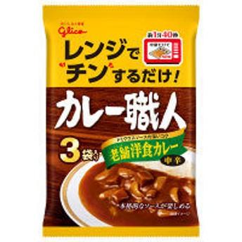 江崎グリコ カレー職人3食パック老舗洋食カレー中辛510g(170g×3)