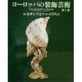 ヨーロッパの装飾芸術 第1巻/アラン・グルベール