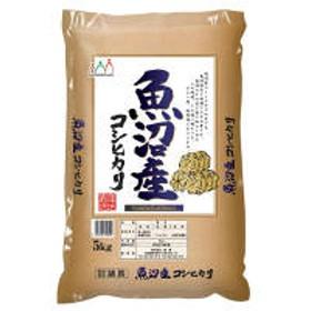 【精白米】新潟県魚沼産コシヒカリ 5kg 平成30年産