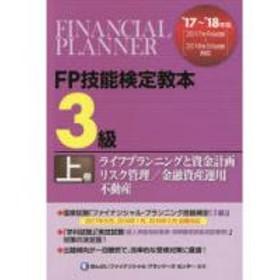 FP技能検定教本3級 '17~'18年版上巻/きんざいファイナンシャル・プランナーズ・センター