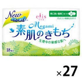 ナプキン スリム 特に多い日の昼用 羽つき 27cm エリス Megami(メガミ) 素肌のきもち 1ケース(486枚) 大王製紙