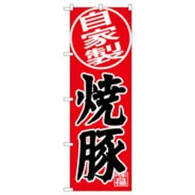 のぼり屋工房 のぼり SNB-4403 自家製 焼豚 34403 (取寄品)