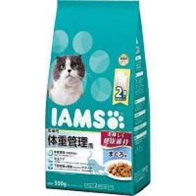 【ワゴンセール】アイムス(IAMS) 猫用 成猫用 体重管理用 まぐろ味 550g(275g×小分け2袋)マースジャパン