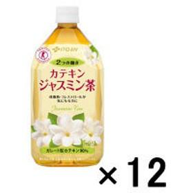 【トクホ・特保】伊藤園 2つの働き カテキンジャスミン茶 1.05L 1箱(12本入)