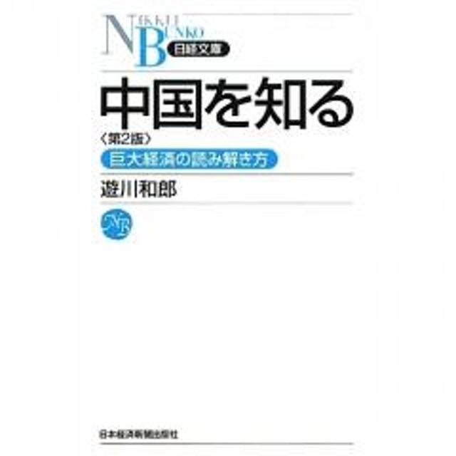 中国を知る 巨大経済の読み解き...