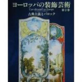 ヨーロッパの装飾芸術 第2巻/アラン・グルベール