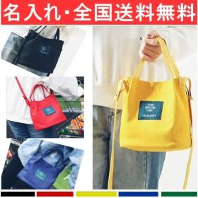 名入れ無料!キャンバストートバッグ【名入れ無料】 キャンバストートバッグ マグネットとボタンで開閉OK バッグ全部で6色 名入れも対応 フォントは12色から選べる ショルダーバッグ 02mail (S