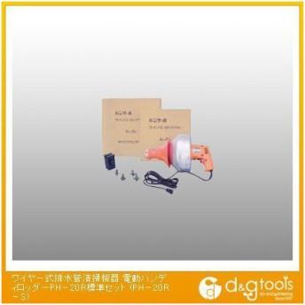 カンツール ワイヤー式排水管清掃機器電動ハンディロッダーPH−20R標準セット PH-20R-S