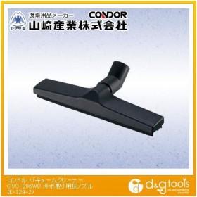 山崎産業(コンドル) バキュームクリーナーCVC-206WD汚水取り用床ノズル E-129-2