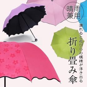 【送料無料】濡れると花びらの模様が浮き出る、美しくお洒落なデザイン【晴雨兼用折り畳み傘】雨の日も晴れの日もこれ1本でOK!コンパクトでかばんにスッポリ 日傘