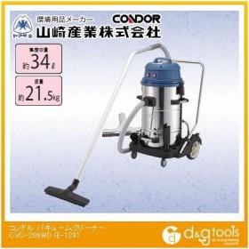 山崎産業(コンドル) 乾湿両用バキュームクリーナーCVC-206WD乾湿両用掃除機 E-129