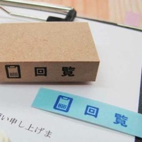 オフィス用スタンプ 【 回覧 】一言メモ 事務で使えるメッセージはんこ