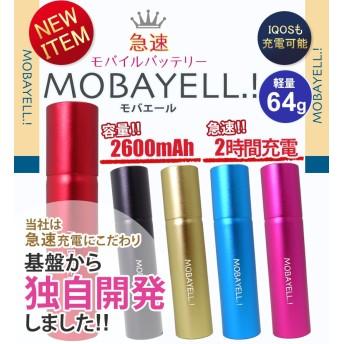 アイコス充電器 スマホ充電器 モバイルバッテリー MOBAYELL モバエール 2600mAh スマホ iqos アイコス 充電器 携帯充電器 スマートフォン スマホバッテリー バッテリー iPhon
