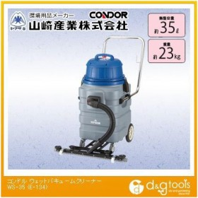 山崎産業(コンドル) ウェットバキュームクリーナーWS-35湿式クリーナー汚水吸引用湿式掃除機 E-134