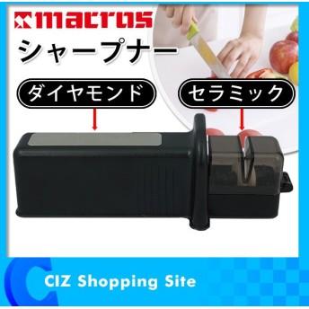 シャープナー 包丁 砥石 包丁研ぎ器 ダイヤモンド&セラミック 両刃 片刃 MCK-100 (送料無料)