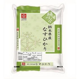 【精白米】 栃木なすひかり 5kg 平成30年産