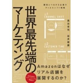 奥谷孝司/世界最先端のマーケティング 顧客とつながる企業のチャネルシフト戦略