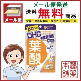 DHC 葉酸 60粒(60日分) [DHC健康食品] [ゆうパケット・送料無料] 「YP20」