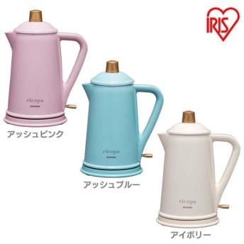電気ポット ケトル 湯沸かし器 かわいい おしゃれ レトロ調 ricopa 電気ケトル IKE-R800 アイリスオーヤマ(あすつく)