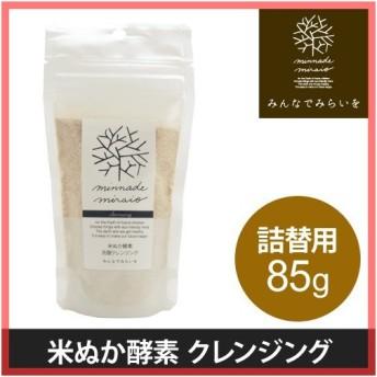 クレンジング パウダー 詰替 洗顔 米ぬか酵素 無添加 85g みんなでみらいを