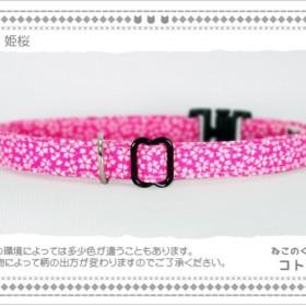 ねこのくびわ 姫桜 c373