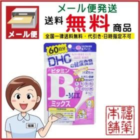 DHC ビタミンBミックス 120粒(60日分) [DHC健康食品] [ゆうパケット・送料無料] 「YP20」