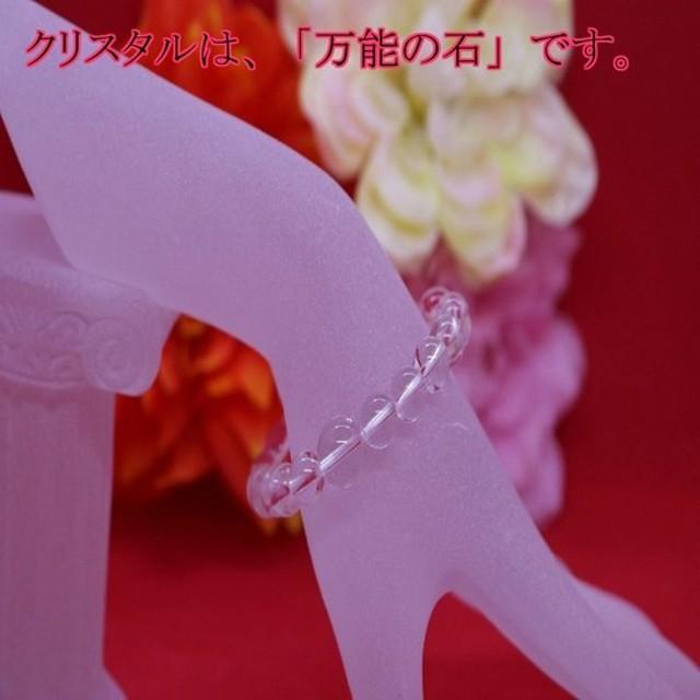 水晶のブレスレット(総合運)