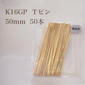 【K16GP】Tピン 50mm 50本 高品質