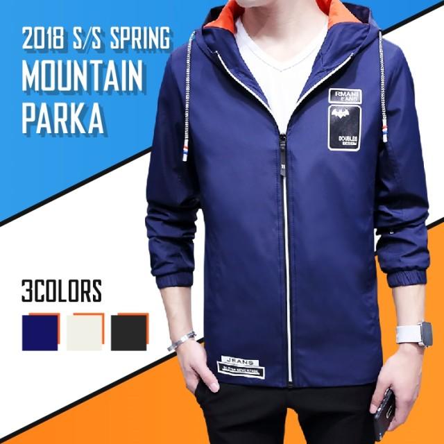 【送料無料】春のアウター、いきなり早割中!超爽やかなマウンテンパーカ メンズ ジャケット マウンテンパーカ 撥水 雨