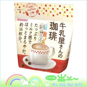 牛乳屋さんの珈琲 270g【和光堂】【4987244173492】【納期:10日程度】
