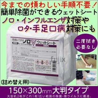 ノロV 除菌ができるノロVウェットシート 詰め替え用 300枚×6個/ケース