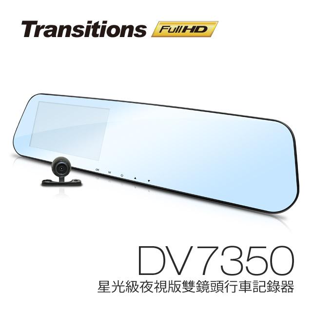 贈32卡-全視線 DV7350 星光夜視版 前後雙鏡頭 Full HD 1080P 後視鏡型行車記錄器