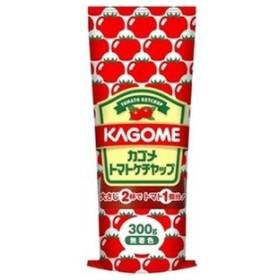 【ya】 カゴメ トマトケチャップ チューブ (300g) 大さじ2杯でトマト1個分!