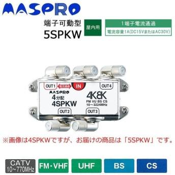 マスプロ電工 BS・CS・4K8K放送対応 端子可動型5分配器 5SPKW