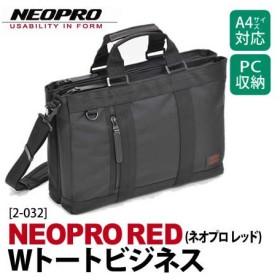 (ポイント10倍中)(ビジネスバッグ) NEOPRO RED(ネオプロ レッド) W トートビジネス (2-032) (メール便/ラッピング不可)