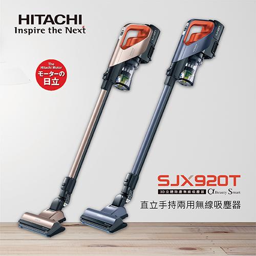 HITACHI 日立 手持無線吸塵器 PVSJX920T