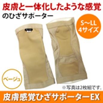 皮膚感覚ひざサポーターEX(2枚組) 【ベージュ・L】