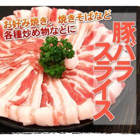 サービス品!!お肉屋さんの豚バラスライス500g【調理例】お好み焼き、焼きそば、鉄板焼き、キムチ鍋、寄せ鍋、カレーなどに 送料無料商品と同梱出来ます