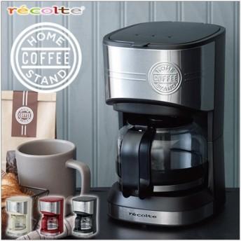 recolte レコルト ホームコーヒースタンド RHCS-1 コーヒーメーカー ドリップコーヒー 自動