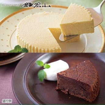 ローストビーフの店「鎌倉山」 チーズケーキ&チョコレートケーキ 詰合せ