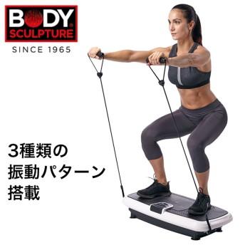 【送料無料】Body Sculpture (ボディスカルプチャー) ブルブル振動マシーン 3in1パワートレーナー
