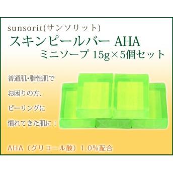 【ゆうパケット】【5個セット】 サンソリット スキンピールバー AHA ミニソープ(15g) (普通肌~脂性肌) 5個セット