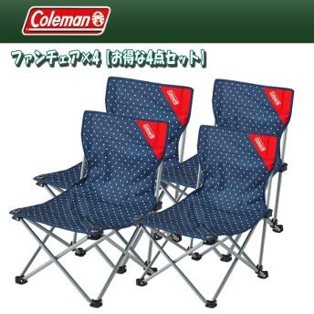 【送料無料】Coleman(コールマン) ファンチェアx4【お得な4点セット】 ブルードット 2000018279