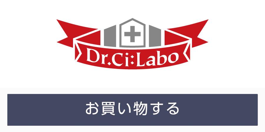 ドクターシーラボ