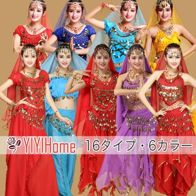 6カラー16タイプ 送料無料 ベリーダンス コスチューム ダンス衣装 ハロウィン コスプレ 仮装 パーティー アラビアン衣装 文化祭