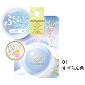 【数量限定】サナ 舞妓はん(マイコハン) 花飴バーム 01(すずらん色) 常盤薬品工業
