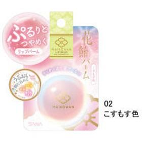 【数量限定】サナ 舞妓はん(マイコハン) 花飴バーム 02(こすもす色) 常盤薬品工業