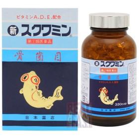 日本薬店 骨歯目 新スクワミン 330粒 薬王製薬