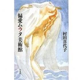 偏愛ムラタ美術館/村田喜代子